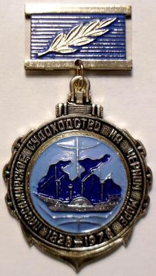Значок Пассажирское судоходство на Черном море 1828-1978.