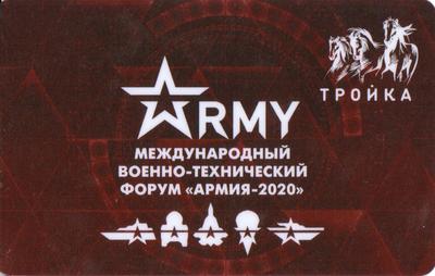 Карта Тройка 2020. Международный военно-технический форум «Армия-2020»