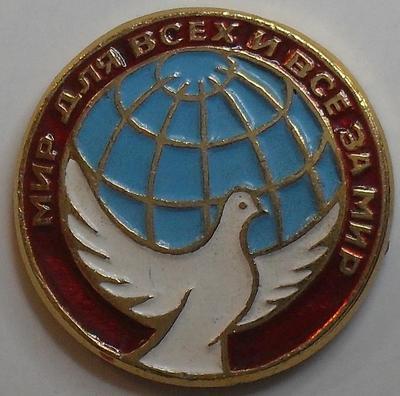 Значок  Мир для всех и все за Мир.
