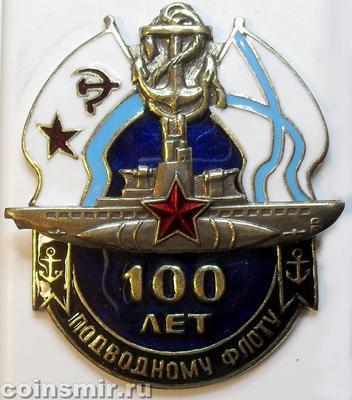 Знак 100 лет подводному флоту.