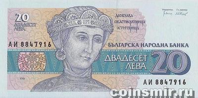 20 левов 1991 Болгария.