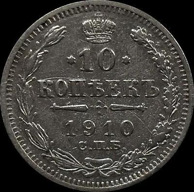 10 копеек 1910 СПБ ЭБ Россия. Николай II. (1894-1917)