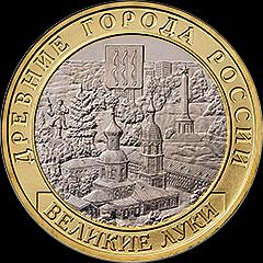 10 рублей 2016 ММД Россия. Великие Луки.