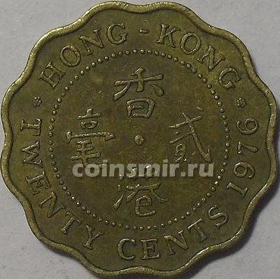 20 центов 1976 Гонконг. (в наличии 1975 год)