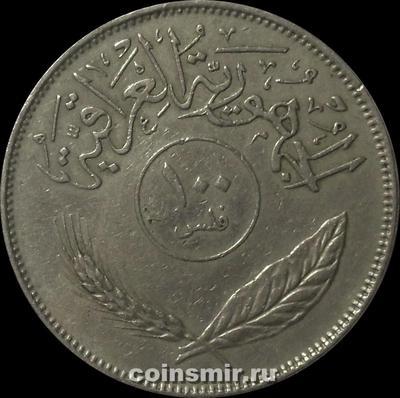 100 филсов 1972 Ирак.