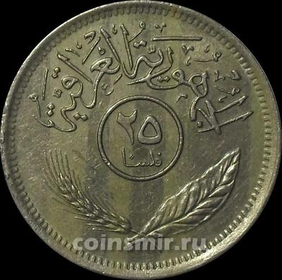 25 филсов 1975 Ирак.
