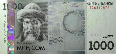 1000 сом 2010 Киргизия.