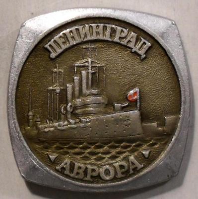 Значок Ленинград. Аврора.
