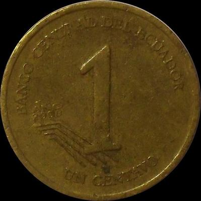 1 сентаво 2000 Эквадор.