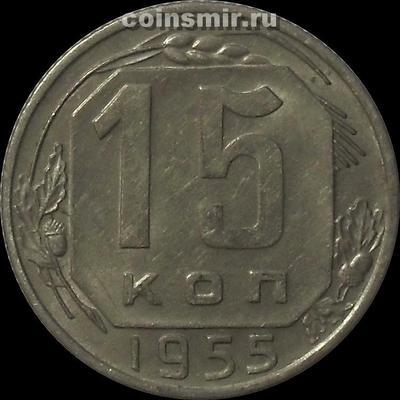 15 копеек 1955 СССР.