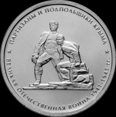 5 рублей 2015 ММД Россия. Партизаны и подпольщики Крыма.