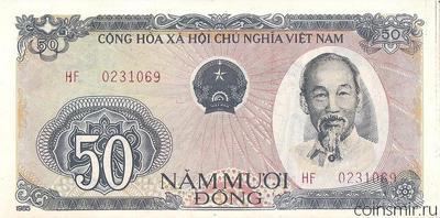 50 донгов 1985 Вьетнам.