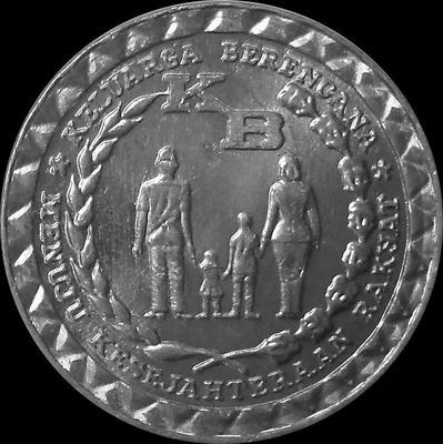 5 рупий 1979 Индонезия. ФАО. Планирование семьи.