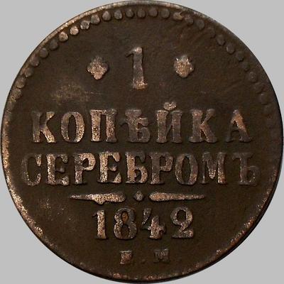 1 копейка серебром 1842 ЕМ Россия. Николай I.