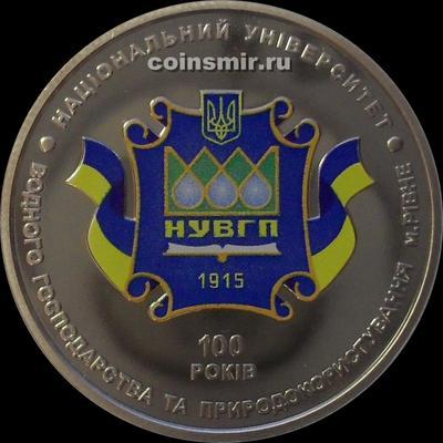 2 гривны 2015 Украина.  100 лет Национальному университету водного хозяйства и природопользования.