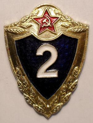 Значок Солдатская классность. 2 класс.
