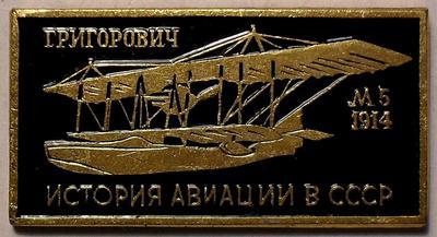 Значок Григорович М5 1914г. История авиации в СССР.