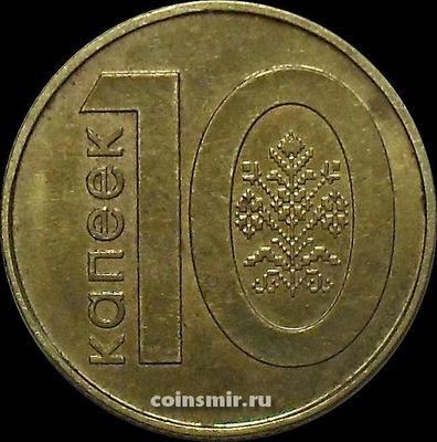 10 копеек 2009 (2016) Беларусь.