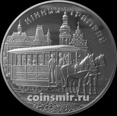 5 гривен 2016 Украина.  Конный трамвай.