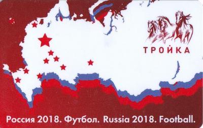 Карта Тройка 2018. Россия 2018. Футбол.  Города-организаторы.