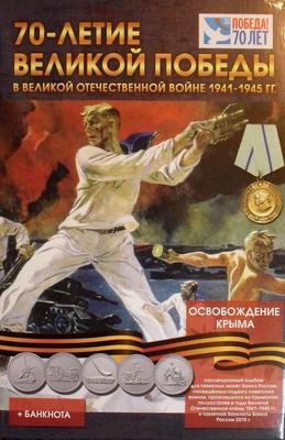 Набор из 5 монет и банкноты 2015 в альбоме Россия. Освобождение Крыма.
