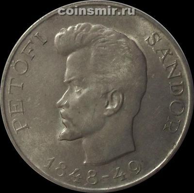 5 форинтов 1948 Венгрия. Шандор Петёфи.