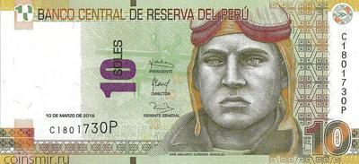 10 солей 2016 Перу.