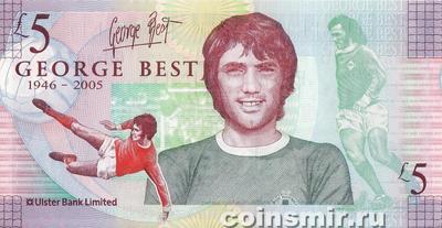 5 фунтов 2006 Северная Ирландия.