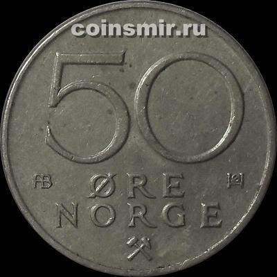 50 эре 1976 Норвегия. (в наличии 1977 год)