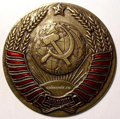 Знак Герб СССР.
