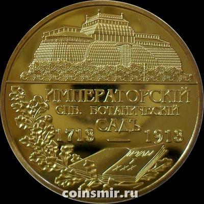Жетон Ботанический сад Петра Великого.
