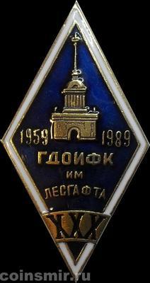 Знак ГДОИФК им.Лесгафта XXX . Ромб.