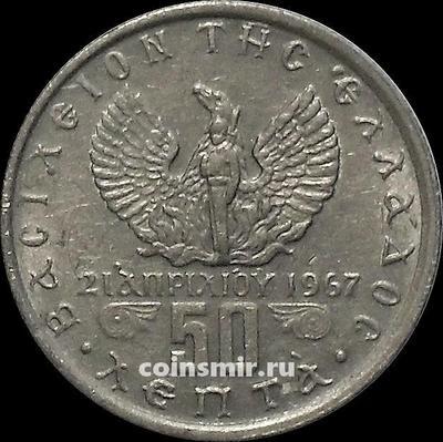 50 лепт 1971 Греция.
