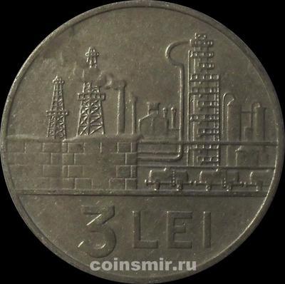 3 лея 1963 Румыния. (в наличии 1966 год)