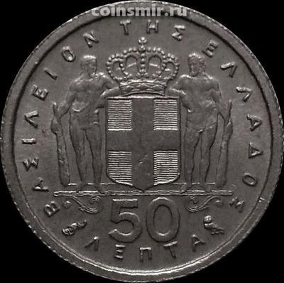 50 лепт 1962 Греция. Гурд рубчатый.