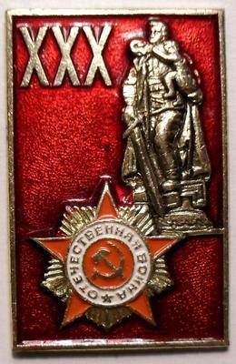 Значок XXX лет Победы. 1945-1975.