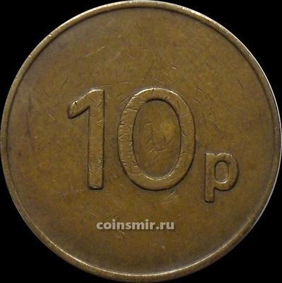 Жетон торговый 10 пенсов JPM.