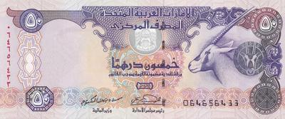 50 дирхам 2004 ОАЭ (Объединённые Арабские Эмираты).