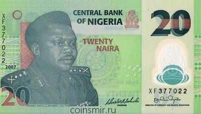 20 найра 2007 Нигерия.
