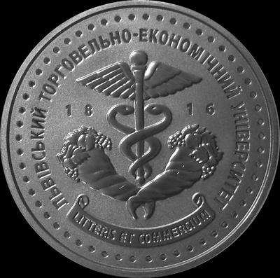 2 гривны 2016 Украина. 200 лет Львовскому торгово-экономическому университету.
