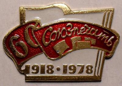 Значок Союзпечать 60 лет 1918-1978.
