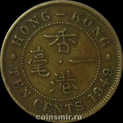 10 центов 1949 Гонконг.