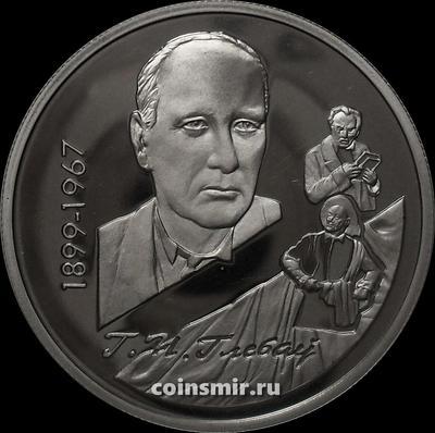1 рубль 1999 Беларусь. 100 лет со дня рождения Г.П.Глебова.