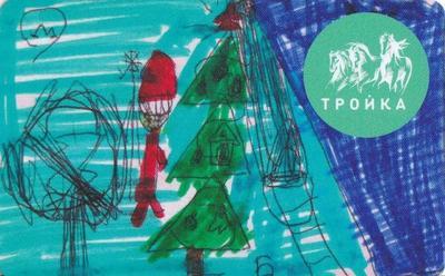 Карта Тройка 2020. Детские рисунки. Дед Мороз у ёлки.