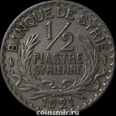 1/2 пиастра 1921 Сирия.