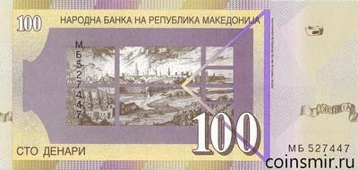 100 денаров 2018 Македония.