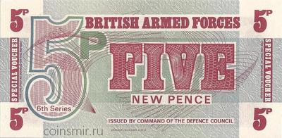 5 новых пенсов 1972 Британская армия. Великобритания. 6-я серия.