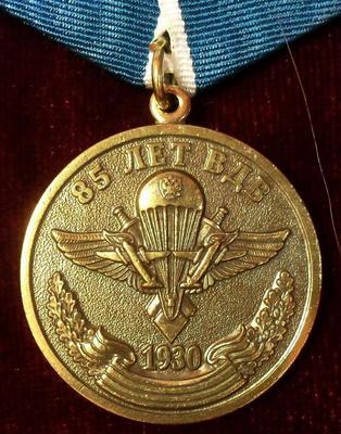 Памятная медаль 85 лет ВДВ. Никто кроме нас.