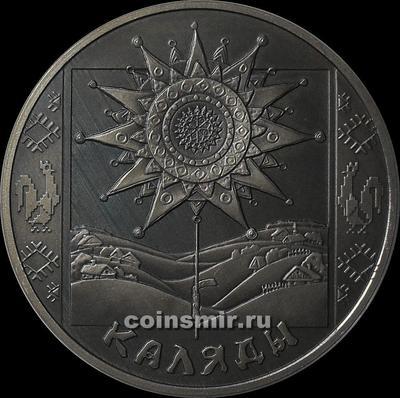 1 рубль 2004 Беларусь. Святки.