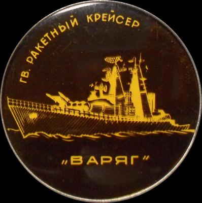 Значок Гв. ракетный крейсер Варяг.